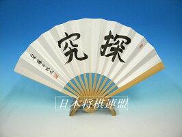藤井聡太扇子「探究」