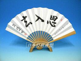 第46期棋王就位記念扇子棋王渡辺明「思入玄」