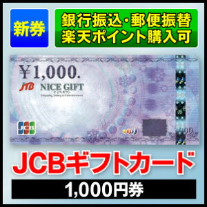 【販売価格は常に変動致します。ご了承ください。】JTBナイスギフト/1,000円券/JCBギフトカード...