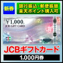 JCBギフトカード/1,000円券/jcbギフトカード/商品券【未使用,新品,美品,金券】【銀…