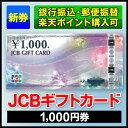 JCB�M�t�g�J�[�h/1,000�~��/jcb�M�t�g�J�[�h/���i���y���g�p,�V�i,��i,�����z�y��c
