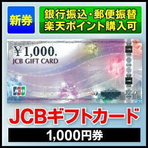 【販売価格は常に変動致します。ご了承ください。】JCBギフトカード/1,000円券/jcbギフトカード...