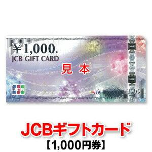 JCBギフトカード/1,000円券/商品券の商品画像