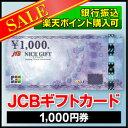 【販売価格は常に変動致します。ご了承ください。】※旧デザインJTBナイスギフト/1,000円券/JCB...
