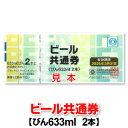 ビール共通券/ビール券/びん633ml2本