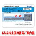 ANA株主優待番号ご案内書/ANA株主優待券【有効期限202...