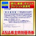 【販売価格は常に変動致します。ご了承ください。】【クレジットカードOK】ANA株主優待券【有効...