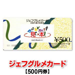 ジェフグルメカード 全国共通お食事券 ジェフグルメカード
