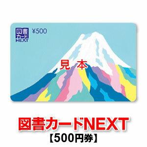 図書カードNEXT/500円券の商品画像