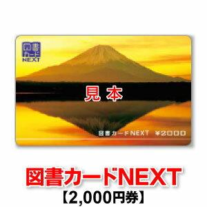 図書カードNEXT/2,000円券