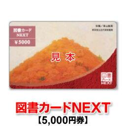 図書カードNEXT/5,000円券