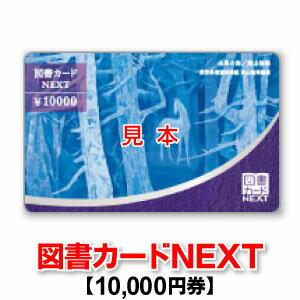 図書カードNEXT/10,000円券の商品画像