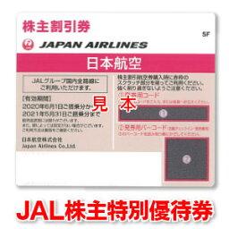 JAL株主優待券【有効期限2021/05/31迄⇒2021/11/30迄期限延長】出張に☆ビジネスに☆航空券のお得購入に☆GW・お盆・年末年始に☆JAL/日本航空【ANAに乗りたいときはANA株主優待券・番号ご案内書 も取扱いしています♪】