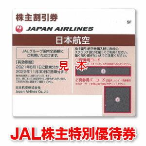 JAL株主優待券【有効期限2022/11/30迄...の商品画像