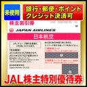 【販売価格は常に変動致します。ご了承ください。】【クレジットカードOK】JAL株主優待券【有効...