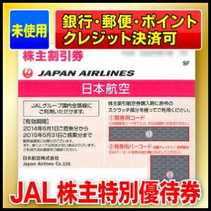 【販売価格は常に変動致します。ご了承ください。】JAL株主優待券【有効期限2015/5/31迄】【オ...