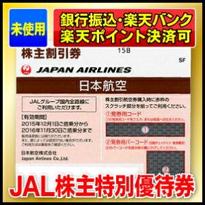 JAL株主優待券【有効期限2016/5/31迄】【オークションではありません】出張に☆ビジネス…