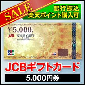 【楽天ポイントを商品券に交換!】※旧デザインJTBナイスギフト/5,000円券/JCBギフトカード/jcb...