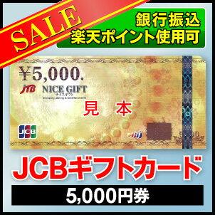 JCBギフトカード5,000円券