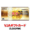 5,000円券/VJAギフトカード/三井住友カード/商品券/VISA - 商品券販売センター