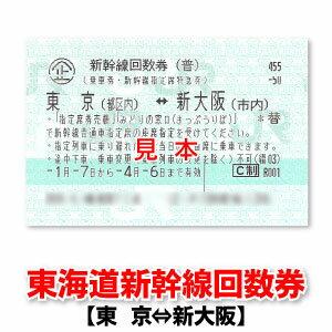 『東京−新大阪』間【片道】/新幹線回数券/のぞみ指定席変更可【東海道新幹線】★ビジネスに、旅行に、急な出張に最適♪特急券・航空券よりJR東海の新幹線がオススメ!N700系にも乗れます