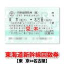 『東京−名古屋』間【片道】/新幹線回数券/のぞみ指定席変更可【東海道新幹線】★ビジネスに、旅行に、急な出張に最適♪特急券・航空券よりJR東海の新幹線がオススメ!N700系にも乗れます