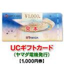 UCギフトカード/ヤマダ電機発行/1,000円券/ユーシーカード/商品券...