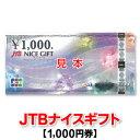 JTBナイスギフト/1,000円券/商品券