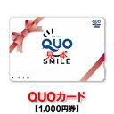 QUOカード/クオカード/1,000円券