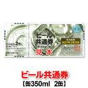 ビール共通券/ビール券/缶350ml 2缶
