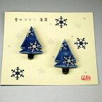 京焼 清水焼 雪のツリーペア箸置きセット 凡