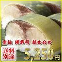 本格的な棒寿司を、人気の鯖、サーモン、蟹を使用して組み合わせた3本入りのギフトパッケージで...