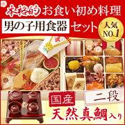 お食い初め、正直屋お食い初め料理(2段)男児器付