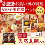 お食い初め、正直屋お食い初め料理(2段)女児器付セット