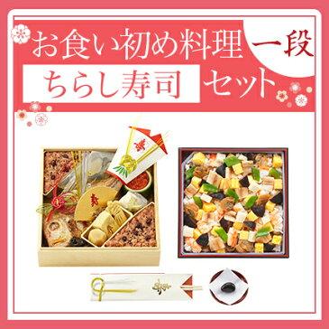 【セット購入で2,000円お得】お食い初め一段 + ちらし寿司 おくいぞめ 100日のお祝い このセット一つでお食い初めのがお祝いができます 歯固め石 赤飯 吸い物 祝い鯛付き