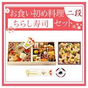 お食い初め二段+ちらし寿司セット