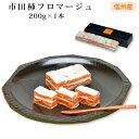 【あす楽】市田柿フロマージュ 200g×1本【02P03De...