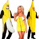【送料無料】【ハロウィン バナナの衣装 バナナ着ぐるみ バナナ人形 バナナ服 パ
