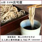 手打ち生そば・乾麺セット(そばつゆつき)