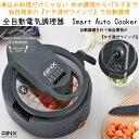 AINX キッチン家電 Smart Auto Cooker