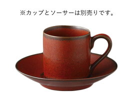 [NC5-391]マーズデミタス碗※受皿別売