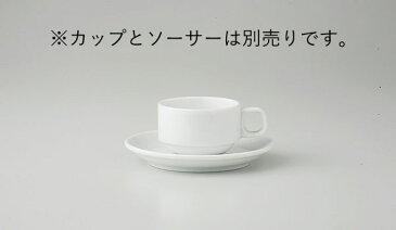 [NC5-391] キュイジーヌ スタックエスプレッソソーサー ※カップ別売