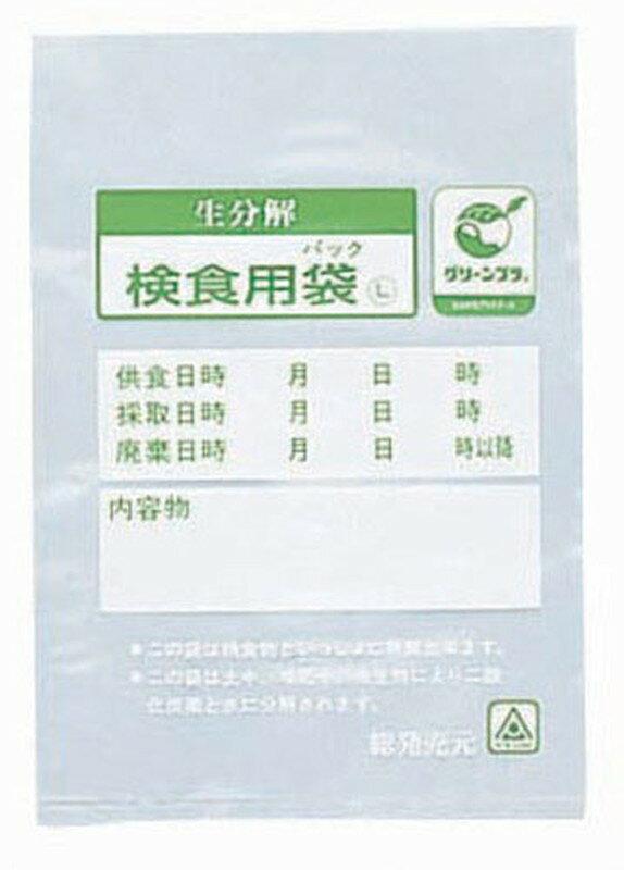 [TKG16-0201] 生分解性検食用袋 エコパックン  HAK-120W4000枚入:業務用食器の食器プロ H&K館