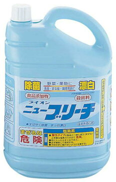 [TKG16-1180] ライオン ニューブリーチ 5kg(塩素系・除菌漂白剤)