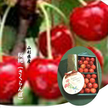 山形県産 バイヤーが選んだ ハウス栽培「母の日さくらんぼ」L〜2L寸150g手詰め化粧箱入り(進物用)※指定日配送不可