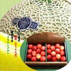 静岡県産 メロンの最高峰 「クラウンマスクメロン」1玉1.3kg〜1.5kg(白印)&山形県産 さくらんぼ(150g化粧箱)バイヤーのおすすめ詰め合わせ