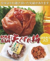 実くずれ梅幸梅漬(はちみつ梅)500g