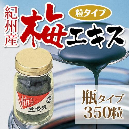 【送料無料】梅肉エキス粒(ビン)52.5g 350粒【smtb-k】【kb】※送料については、北海道は400円、沖縄は600円別途ご負担となります。
