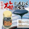梅にんにくエキス(ビン)90カプセル
