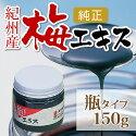 純正梅肉エキス(ビン)150g